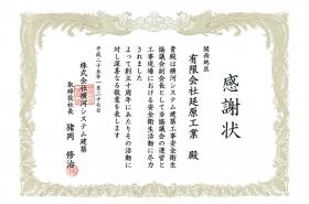 表彰状10