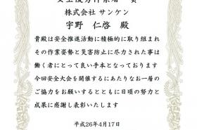 表彰状12