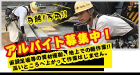 日給1万円!アルバイト募集中!仮設足場等の資材運搬、地上での軽作業!!高い所へ上がって作業はしません!
